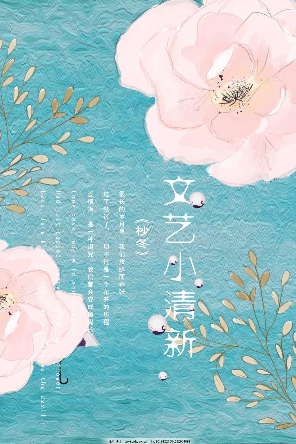 文艺小清新海报图片