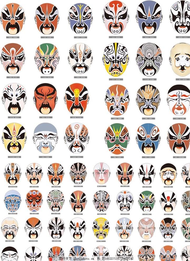脸谱 京剧 传统 中国风 脸 京剧脸谱 戏剧 平面素材 设计 广告设计