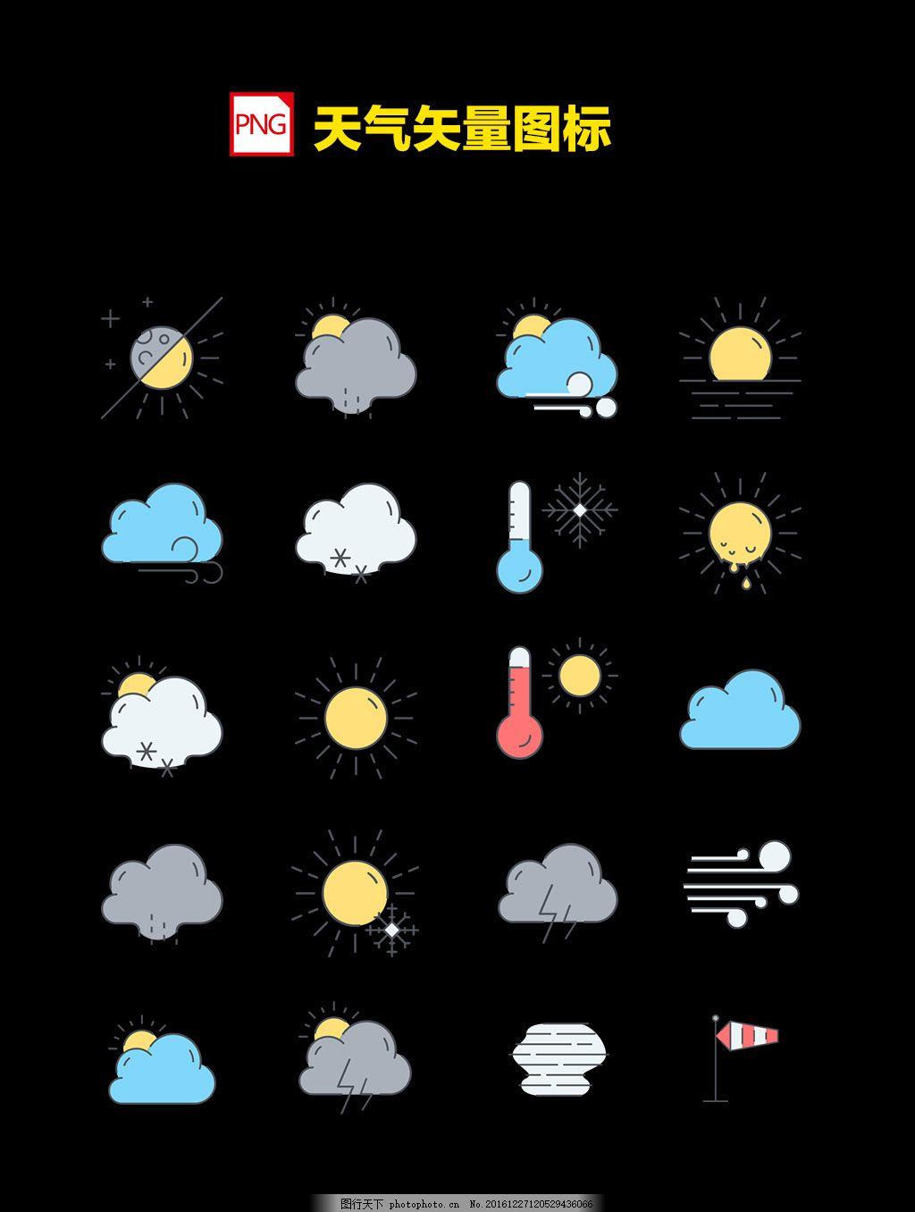 天气图标 天气预告 太阳 线面天气图标 小雨 中雨图标 大雨 大
