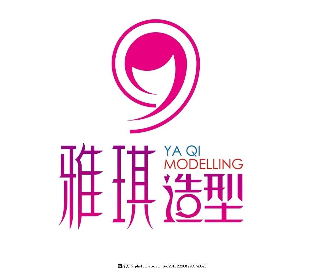美发标志 美发 造型 标志 雅琪 雅琪造型 设计 标志图标 企业logo标志
