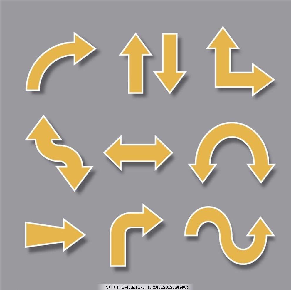 箭头 指示方向 标示 标注 注释 图标 设计 广告设计 广告设计 ai