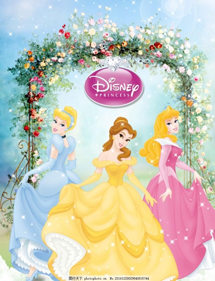 迪士尼公主 迪士尼 公主 卡通人物 儿童动画 高清素材 卡通图案 设计