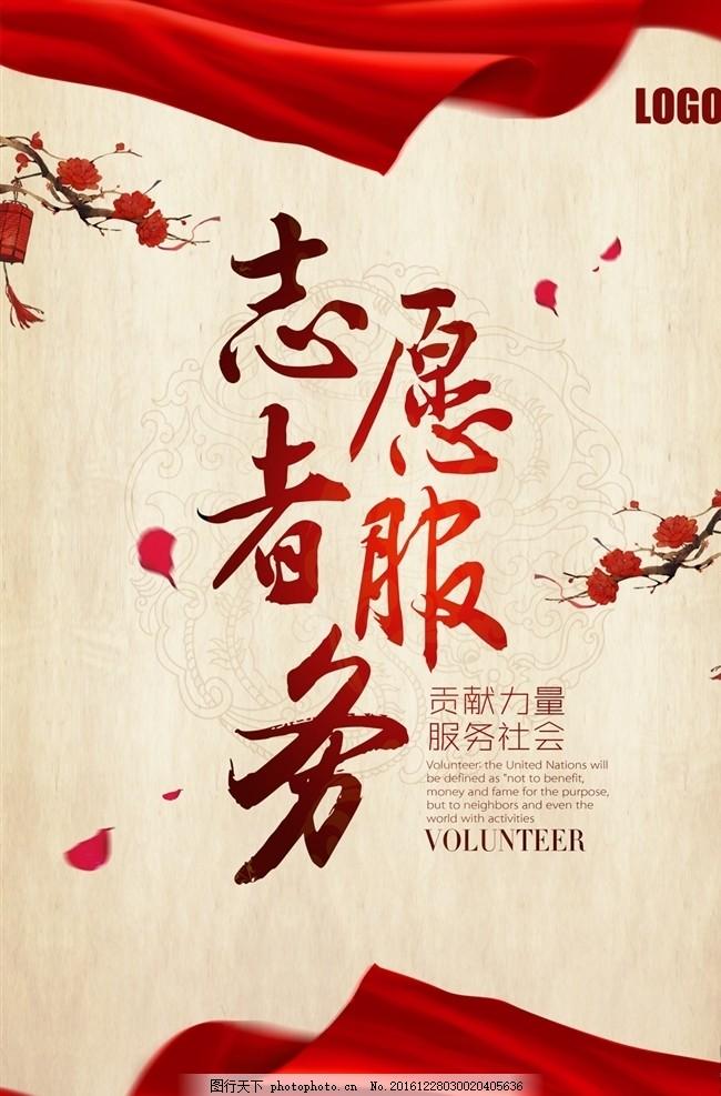 志愿者海报