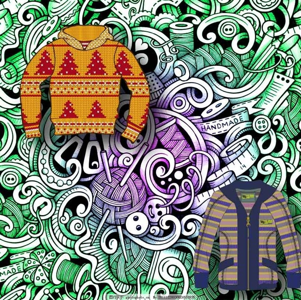 毛衣素材 手织毛衣工具 矢量毛衣 手绘图案 海报宣传单设计