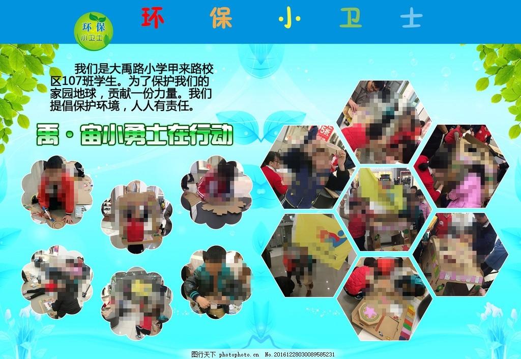 环保小卫士活动 小学生环保 环保作业 学生活动 环保活动