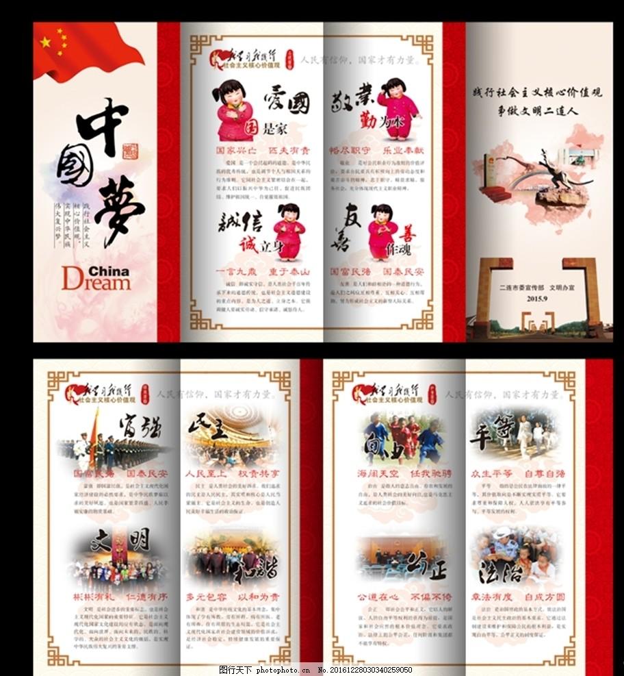 践行社会主义核心价值观 中国梦 梦娃 富强 民主 文明 和谐 自由