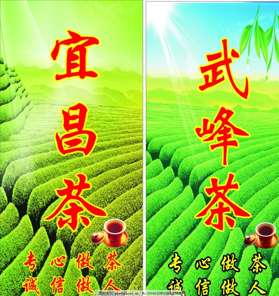 茶 招牌 宜昌茶 茶 武锋茶 茶叶 茶杯 招牌 设计 其他 图片素材 cdr