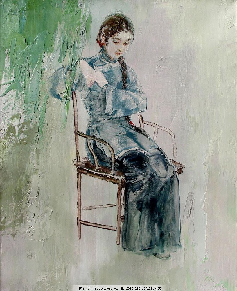 风景写生 绘画艺术 装饰画 书画文字 文化艺术 绘画艺术 民国美女肖像