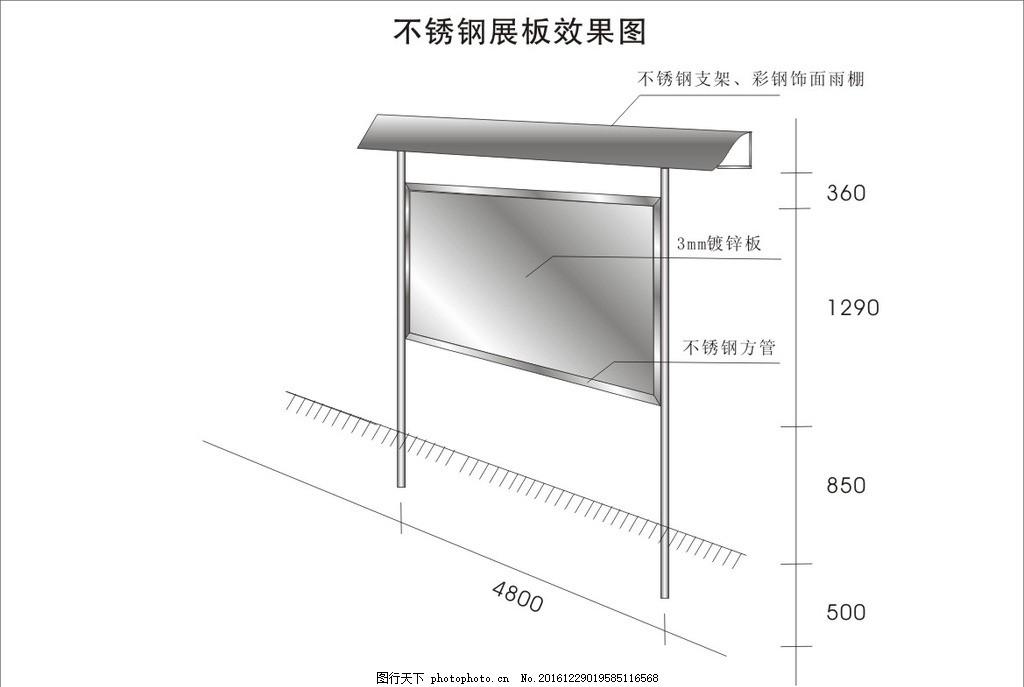 不锈钢展板 雨棚 展架 效果图