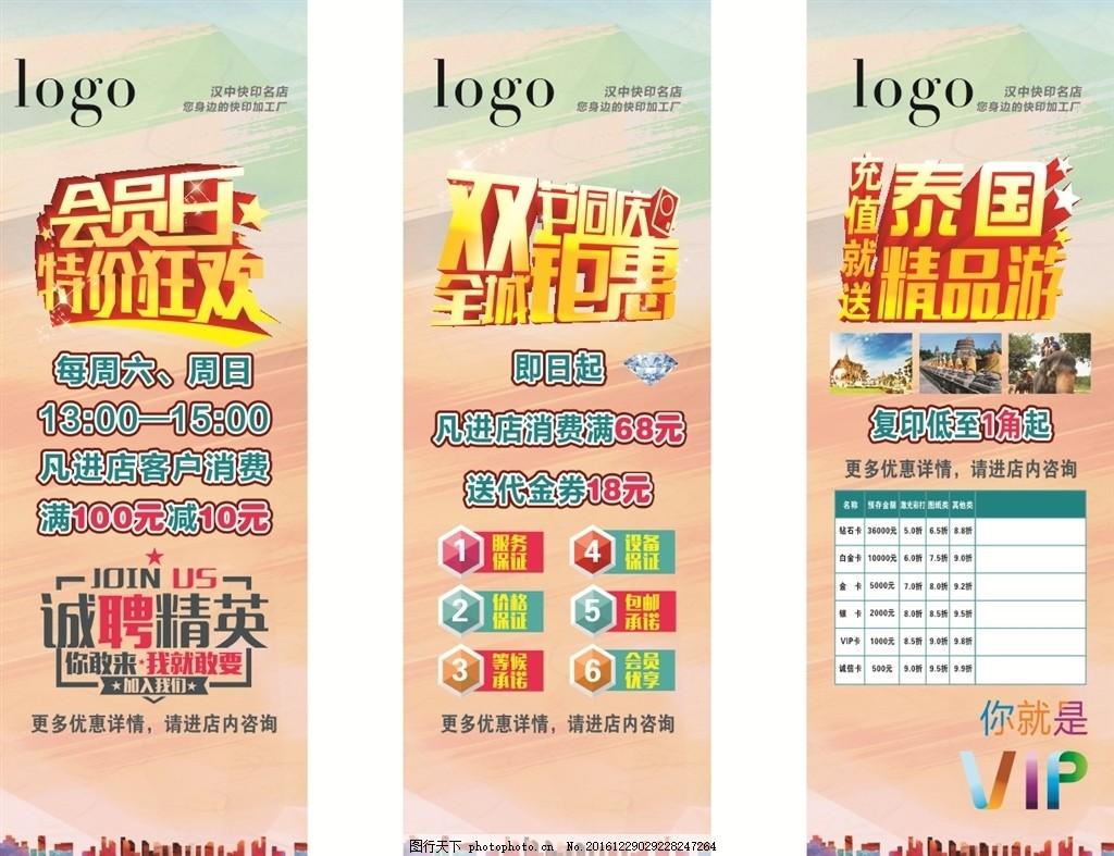 灯箱片 会员日狂欢 双节钜惠 精品旅游 灯片 原创 设计 广告设计 招贴