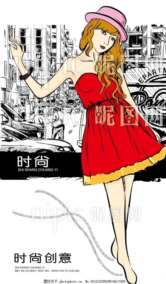 时尚创意 美女 车模 画册 广告 素描 街市 宣传 手绘