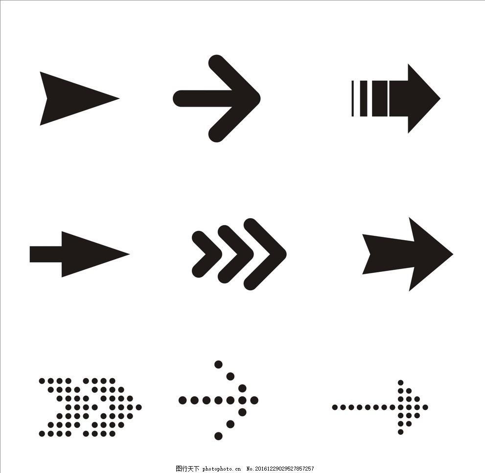 黑白 箭头大全 箭头标识 箭头图标 动感箭头 指示箭头 矢量箭头素材