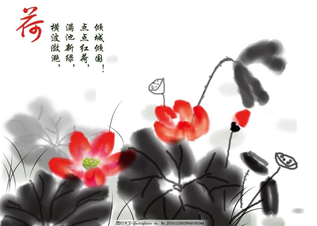 中国风水墨荷花 中国风水墨画 荷花荷叶莲蓬 水墨效果 文化艺术