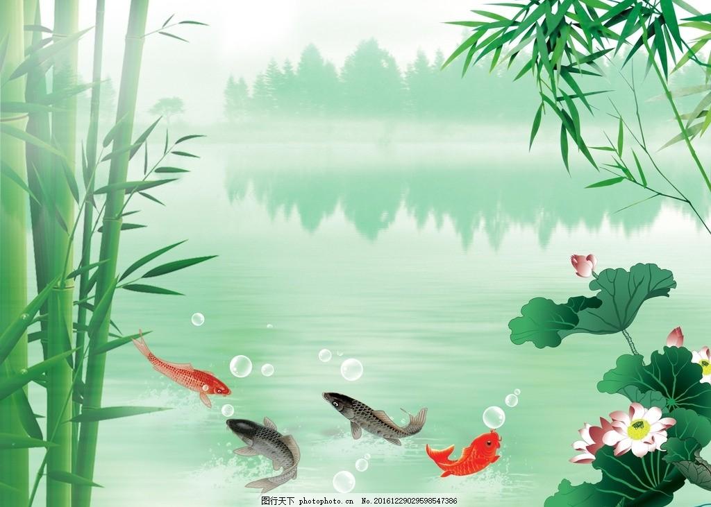 水墨荷花鲤鱼图 竹子 中式 山水 原创 风景