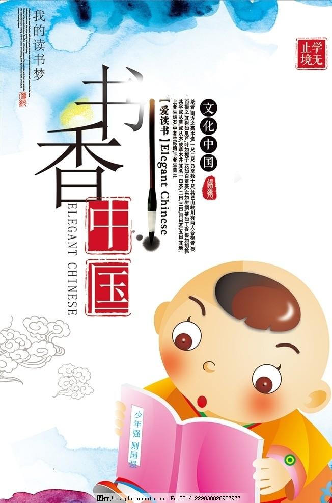 读书看书 读书节 书香校园 图书馆 校园 学校 设计 广告设计 海报设计