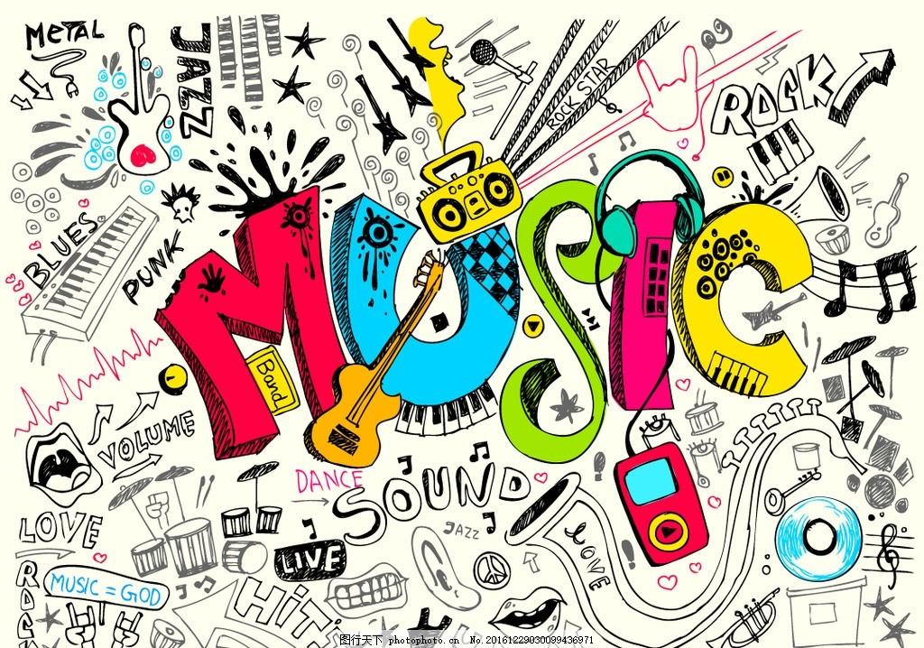 音乐主题海报手绘