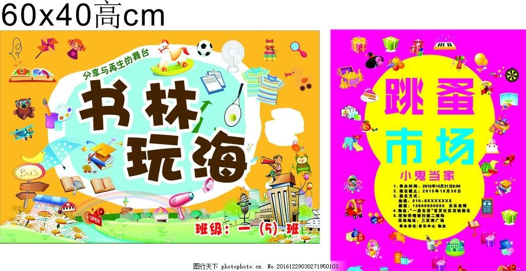 园跳展 校园 跳蚤市场 儿童 幼儿园 海报 展架 书院 卡通 玩具