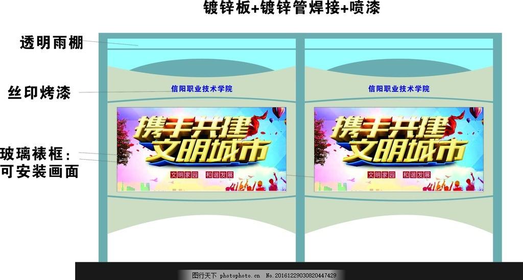 宣传栏 广告投放 蓝灰色 文明城市 异形 展板 设计 广告设计 室外广告