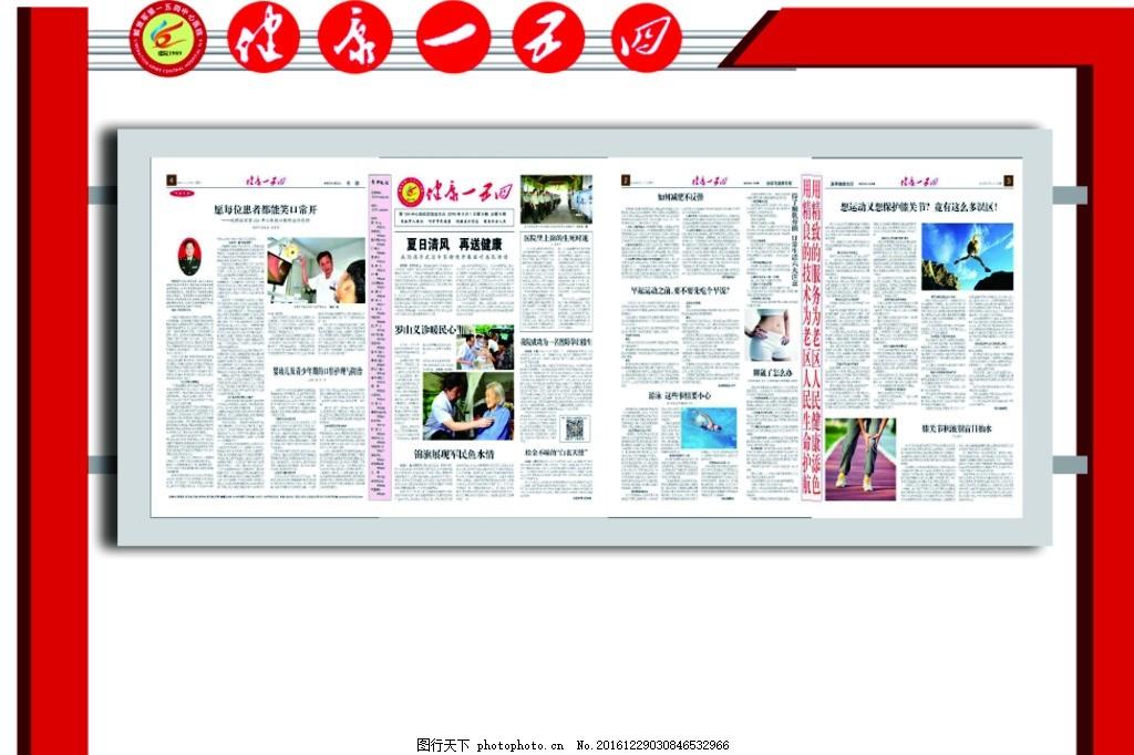 报栏 宣传栏 红色 展板 异形 设计 广告设计 室外广告设计 cdr
