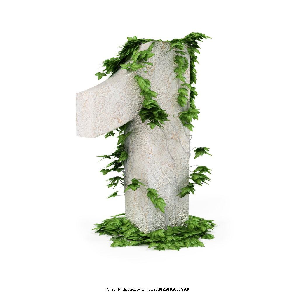 3d立体字设计 一 数字 树叶 叶子 藤蔓 植物 艺术字 书画文字