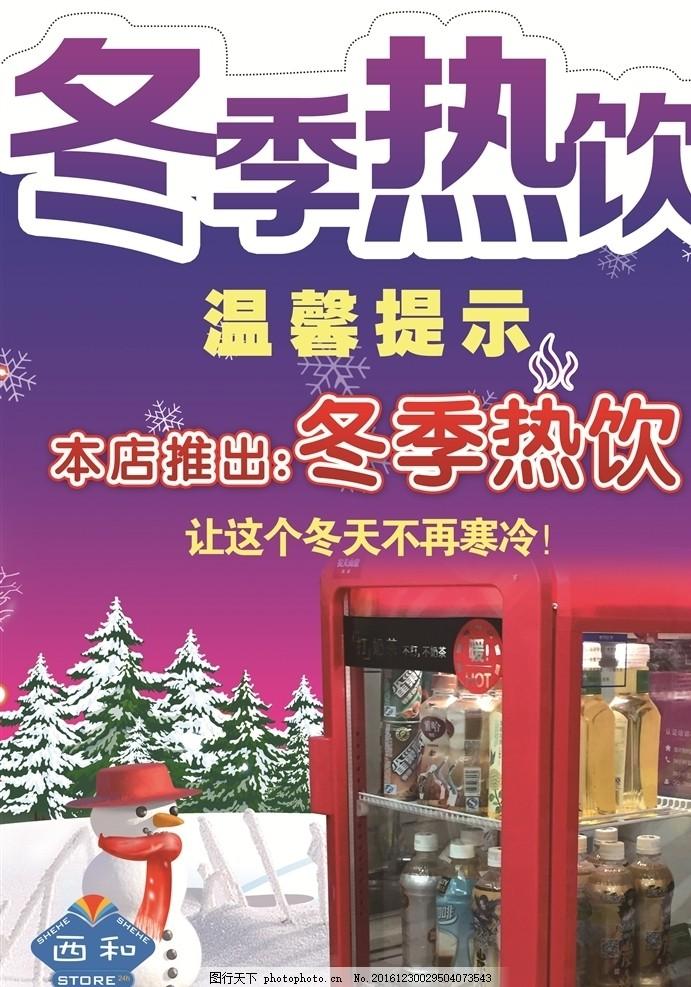 冬季广告机海报,连锁店热饮平面设计-图行天实训室室内设计图片