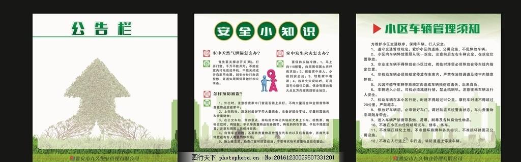 物业 物业展板 宣传栏 物业公司 物业管理 九久 海报图片