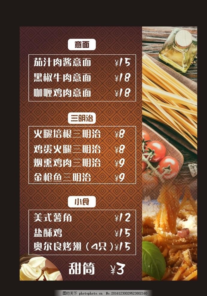 水吧 菜单 饮料菜单 点菜单 食品菜单 小吃 设计 广告设计 广告设计 c