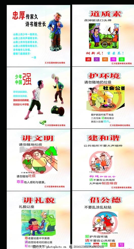 创卫广告 中国梦 我的梦 青春中国梦 绚丽中国梦 书法中国梦 携手 共