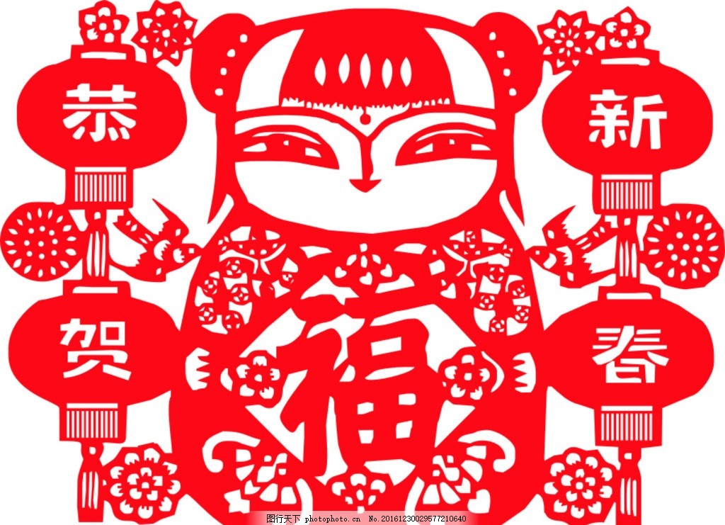 剪纸 恭贺新春 福娃 新年剪纸 红色 新年快乐