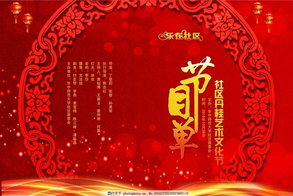 节目单 节日 金色 红色 灯笼 灯光 底纹 过年 喜庆 边框 设计 广告