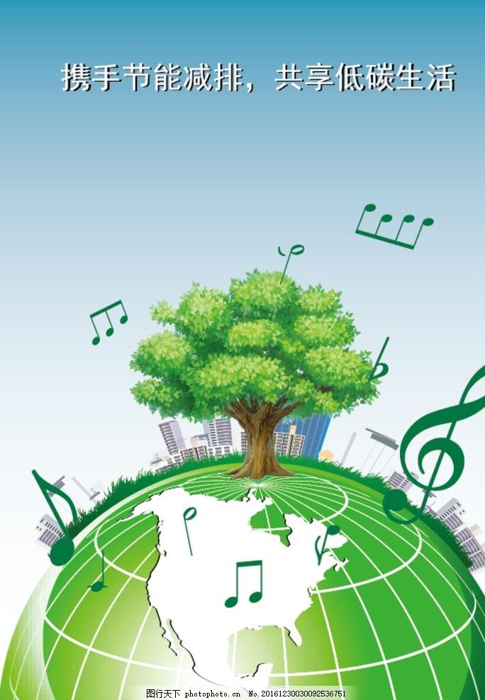 保护家园 公益广告 低碳生活 环保画册 地球一小时 绿色城市 环保海报图片