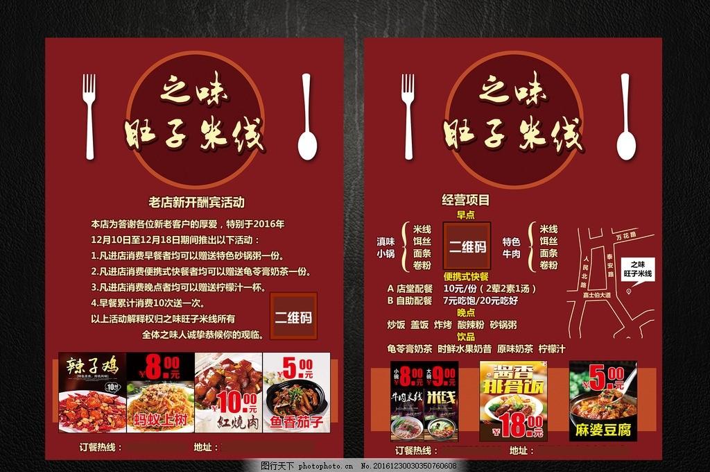 米线 饵丝 早点 小吃店 宣传单 早餐宣传单 海报传单 设计 广告设计