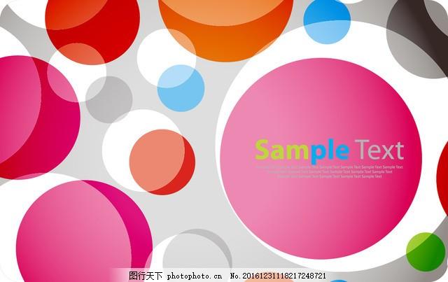 彩色圆圈背景模板