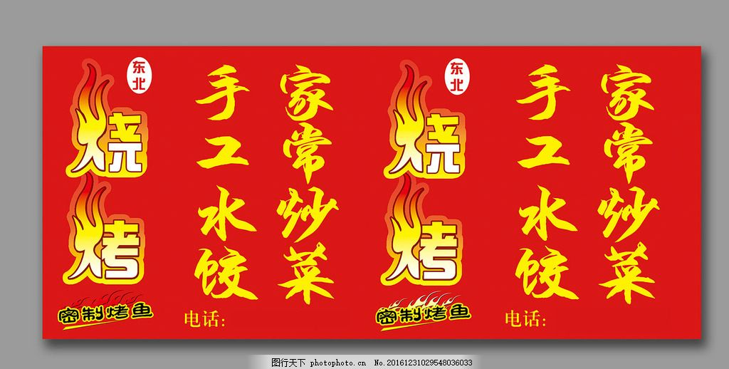 烧烤灯箱布 烧烤广告 烧烤灯箱布 烧烤店广告 烧烤水饺炒菜 烧烤炒菜