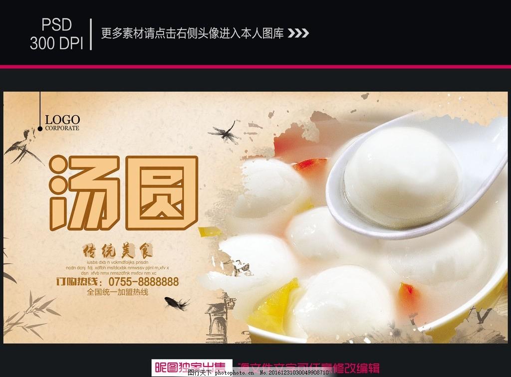 汤圆 甜品 甜品店 甜品海报 糖水海报 手绘 汤圆海报 中国风 汤圆摄影