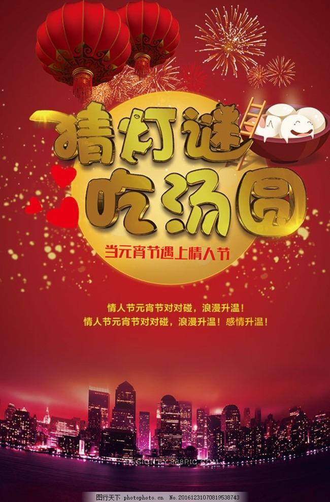 汤圆 甜品 甜品店 甜品海报 糖水海报 手绘 汤圆海报 中国风