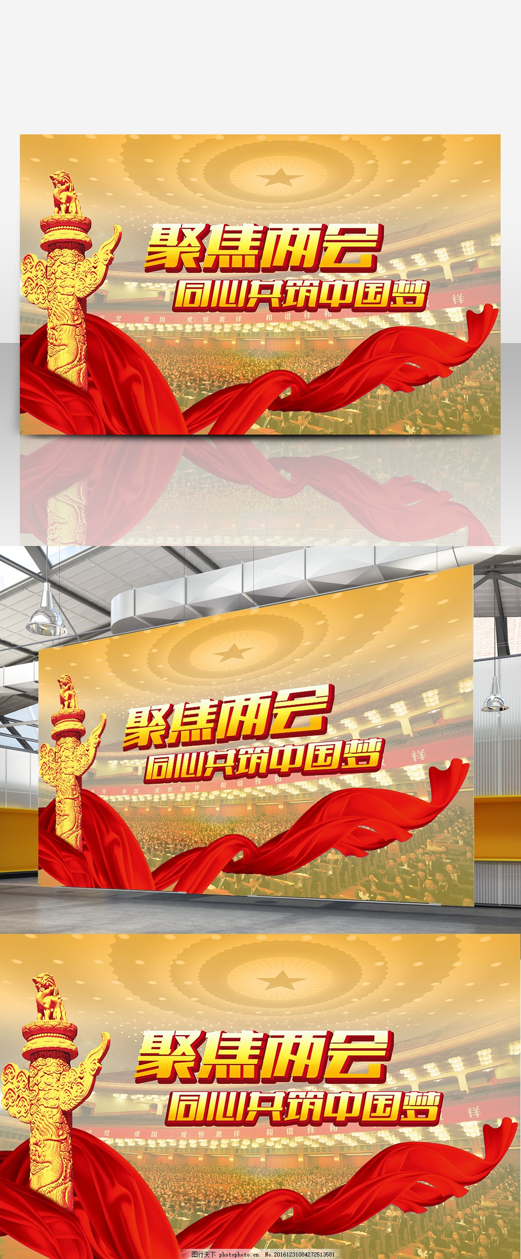 聚焦两会同心共筑中国梦