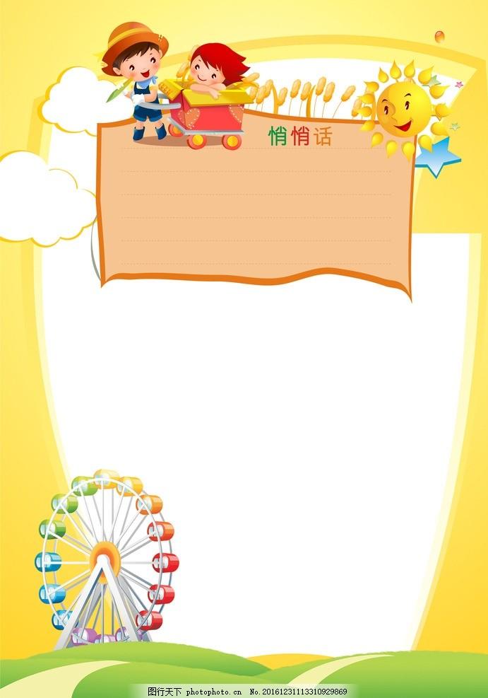儿童相册 毕业留念册 成长记忆册 毕业纪念册 儿童幼儿园 成长相册