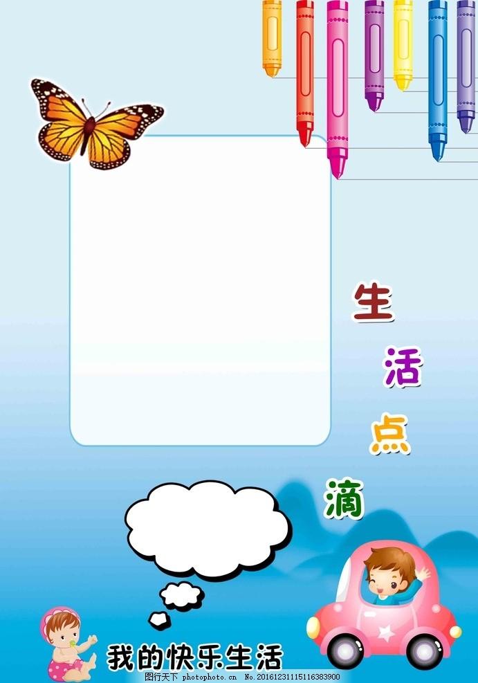 ppt 背景 背景图片 边框 动漫 卡通 漫画 模板 设计 头像 相框 691