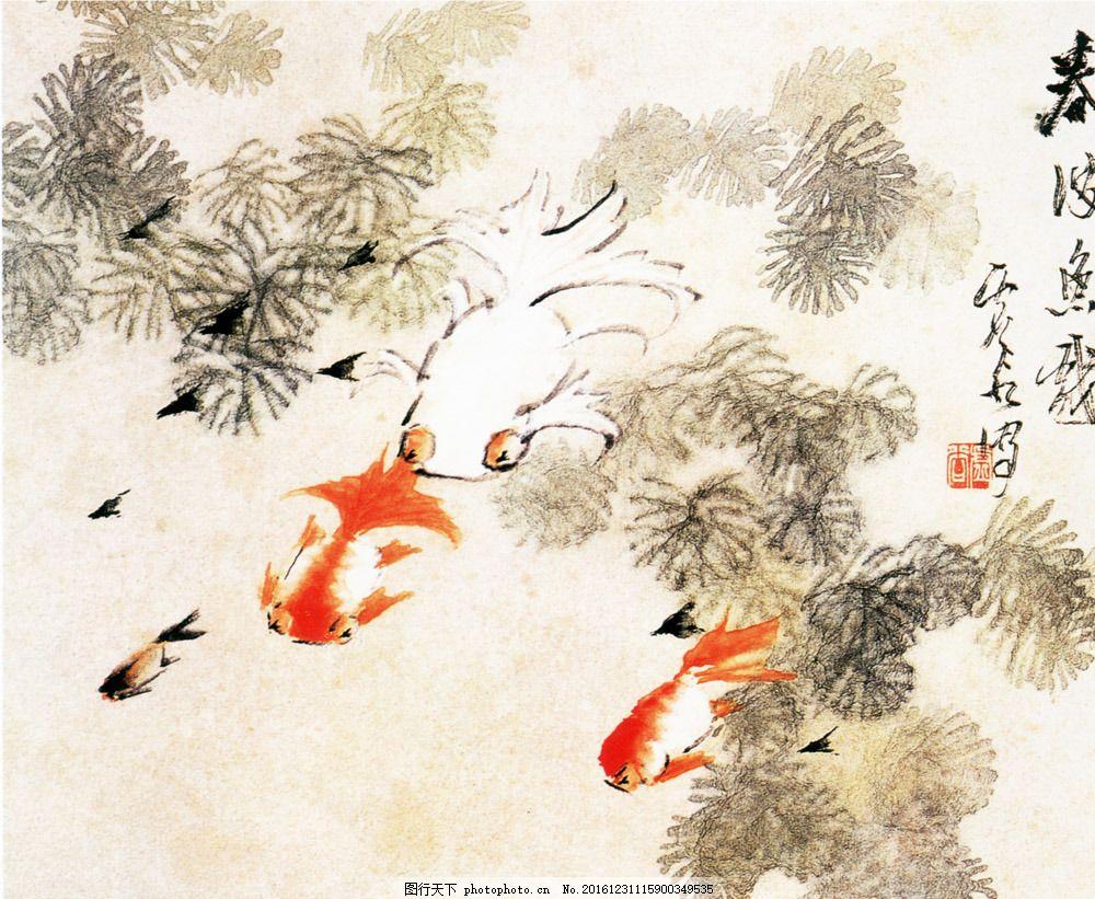 植物金鱼水墨画图片