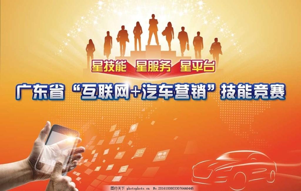 互联网+汽车营销技能大赛主视觉 互联网汽车营销技能大赛主视觉 团队