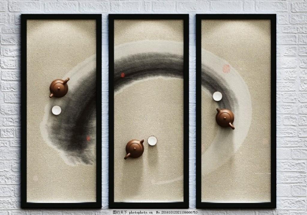 后现代3d立体挂画,禅意,茶,中式,3DMAX,设计,3D设计