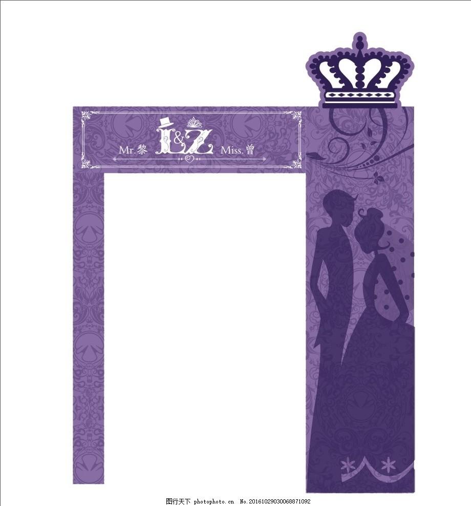 婚礼拱门,婚庆拱门,婚礼装饰,装饰用品,原创,设计,广告设计