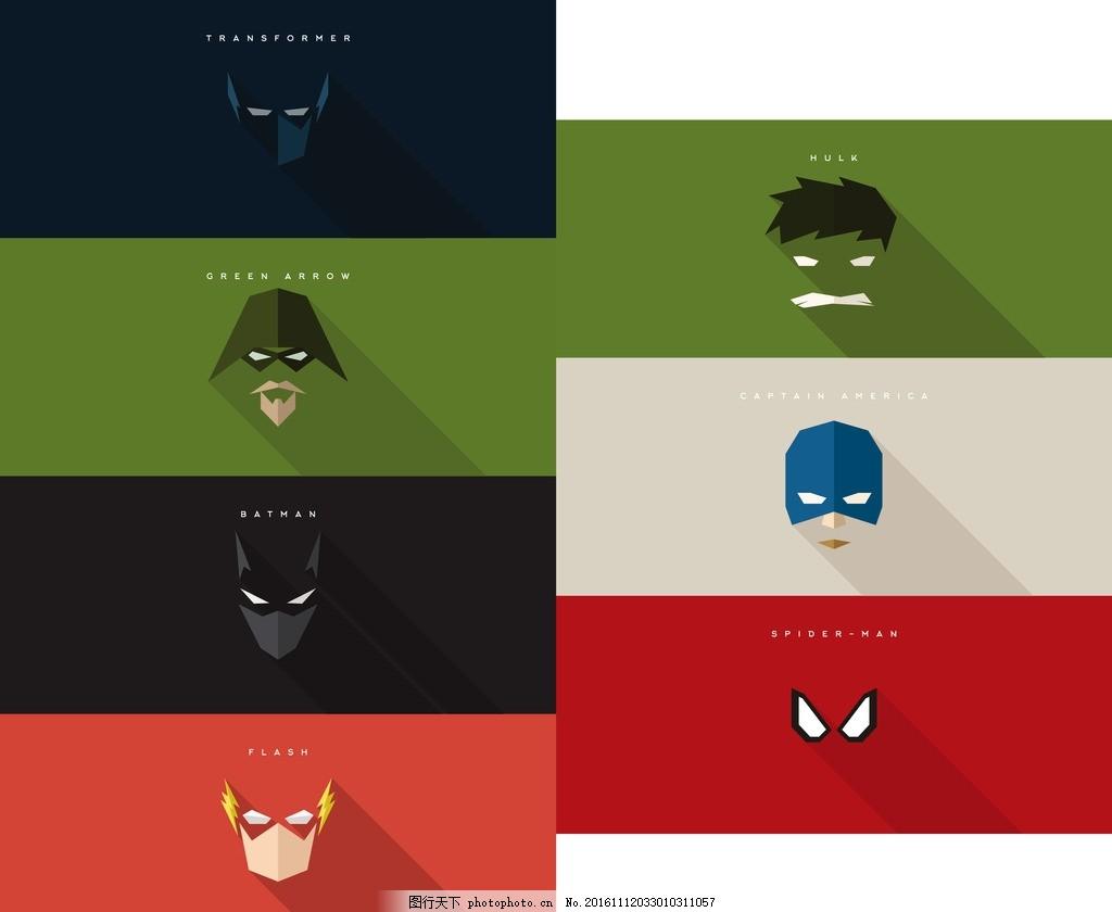 8款漫威DC英雄人物面具素材,复仇者联盟,正义联盟,漫威英雄,美国超级英雄,transformer,变形金刚